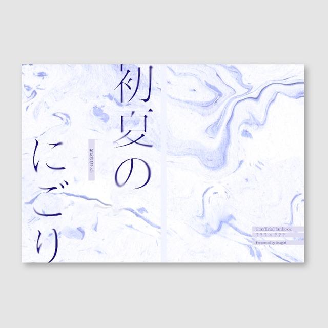同人誌の表紙デザイン
