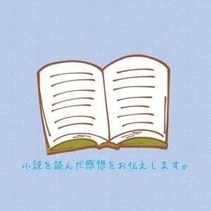 小説の感想承ります。