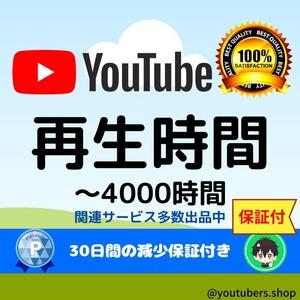 【保証あり】YouTube収益化!再生時間を増やします