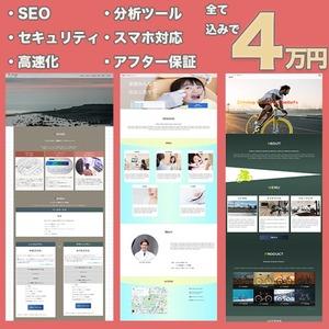 4万円でHP作成〜SEO・セキュリティ・高速化・分析ツール・スマホ対応つき〜