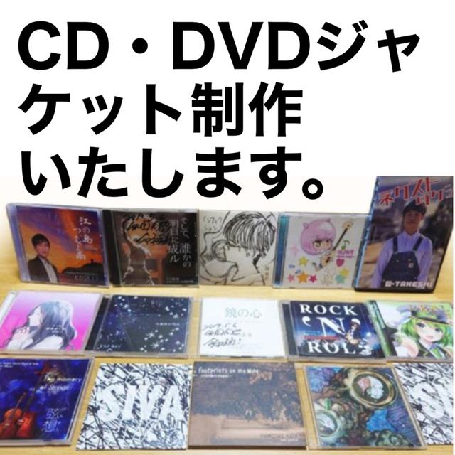 CDジャケットの装丁・デザイン→印刷用データにいたします。