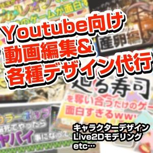 Youtube用動画編集代行!ゲーム実況、Vtuber、商品紹介等幅広く対応可