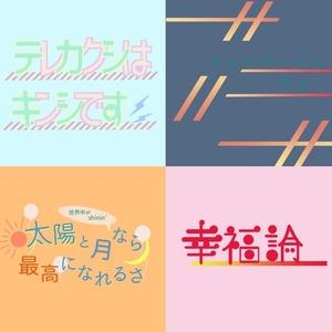 同人誌ロゴデザイン
