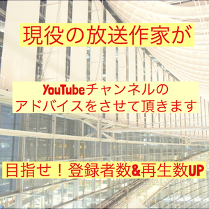 現役の放送作家がYouTubeチャンネルのアドバイスをします!