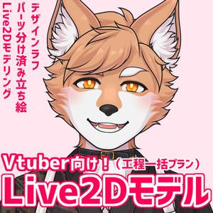 【工程一括プラン】FaceRig・VTubeStudio対応Live2Dモデル