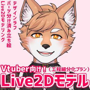 【工程細分化プラン】FaceRig・VTubeStudio対応Live2Dモデル