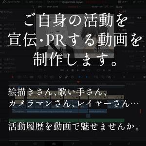 活動宣伝・PR動画制作