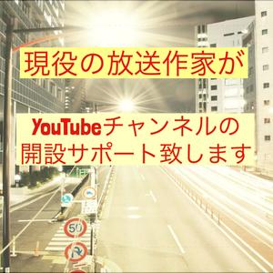 現役の放送作家がYouTubeチャンネル開設をサポートします!