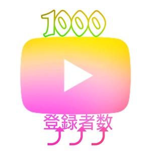 ☆YouTube☆ 登録者数 500人 1000人~ 増加 させます!