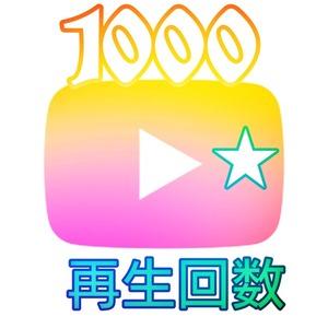 ☆YouTube☆再生回数 1000回増~ 再生します⤴️⤴️⤴️