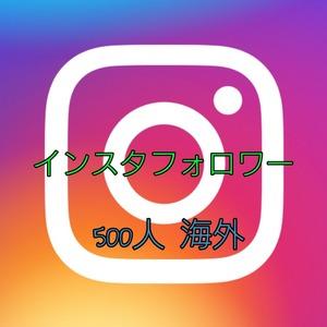 ☆インスタ Instagram フォロワー増加 500人拡散 海外 ☆