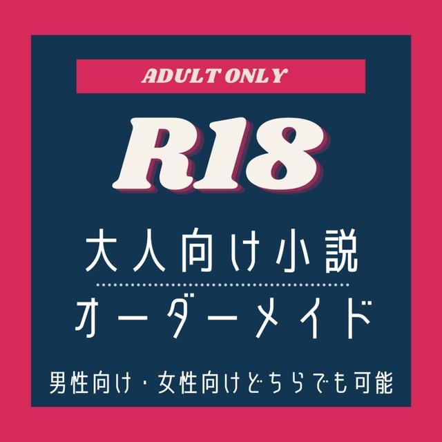 【R-18】大人向け小説オーダーメイド(BL / GL / HL どちらも可)