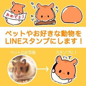 ペット、好きな動物のオリジナルLINEスタンプ作成