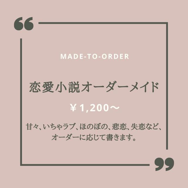 恋愛小説オーダーメイド(BL / GL / HL どちらも受け付けます)