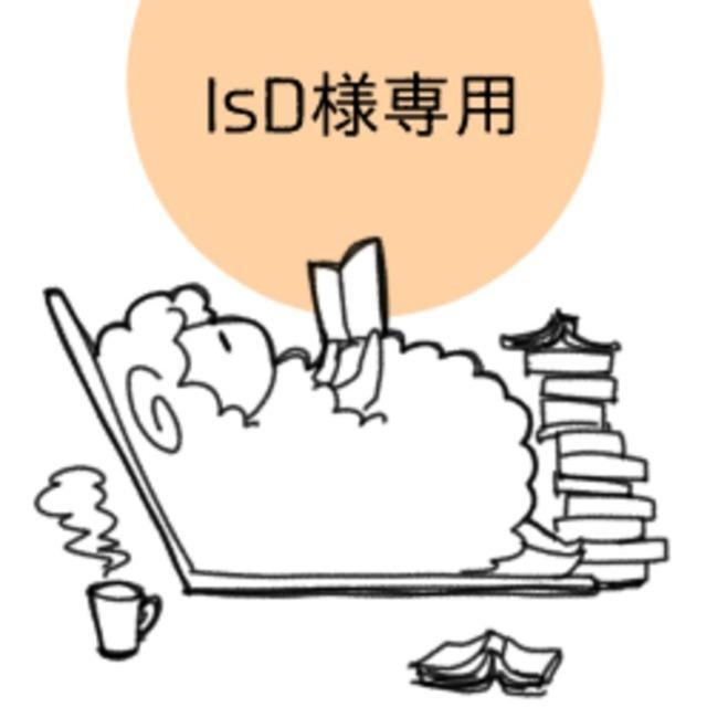 IsD様専用