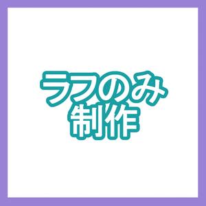 ロゴデザイン ラフのみ制作