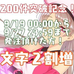 【期間限定】実績200件突破記念!文章量20%増量セール!【個人鑑賞用のみ】