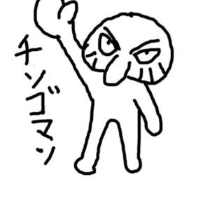 チンゴマン