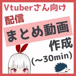 Vtuberさんの切り抜きを作成いたします。(編集後動画20分以上30分以内)