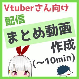 Vtuberさんの切り抜きを作成いたします。(編集後動画10分以内)