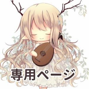 姫巫女様専用ページ