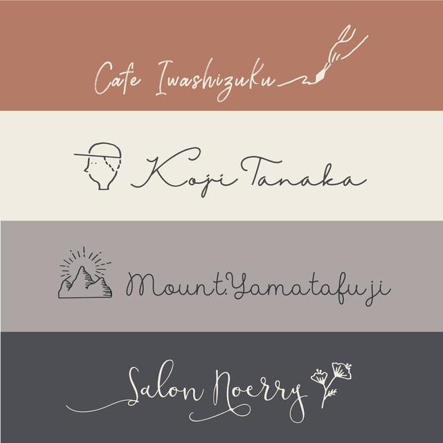 手書き文字+イラストのシンプルで美しいロゴ作ります