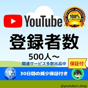 【保証あり】YouTubeチャンネル登録者数を増やします