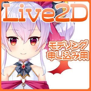 【Vtuber】FaceRig用Live2Dモデル制作 モデリング