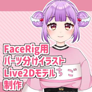 FaceRig用パーツ分けイラスト、Live2Dモデル制作