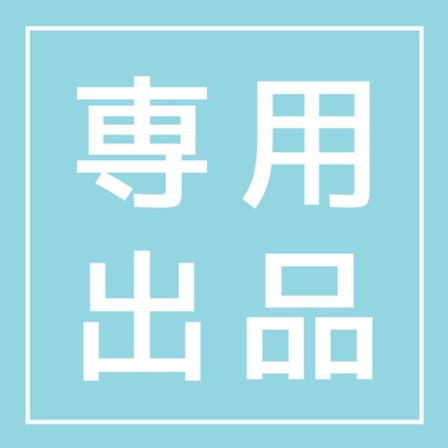 ※黒き牡丹様専用ページ※