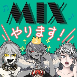 【初回限定割引あり】歌ってみた等のMIX承ります!