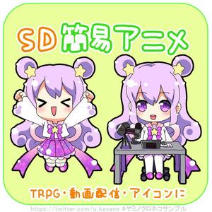 SD簡易アニメ