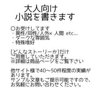 【1字1円~】大人向け小説を書きます