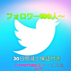 ☆ Twitter フォロワー100人増えるまで宣伝☆