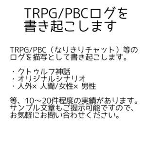 TRPG/PBCログの描写を書き起こします