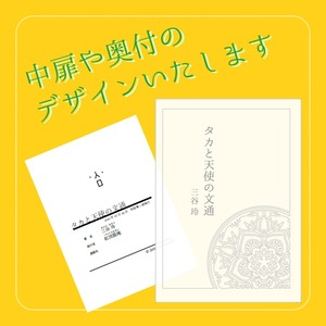 【Kindle/電子書籍】中扉、奥付のデザイン【単ページ】