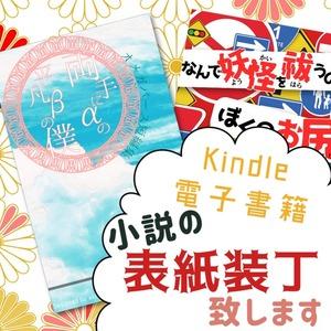 Kindle/投稿サイト 小説表紙装丁