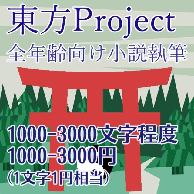 東方Projectの全年齢向け小説執筆