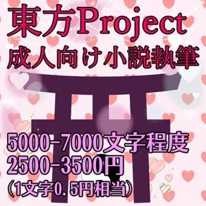 東方Projectの男性向け小説執筆
