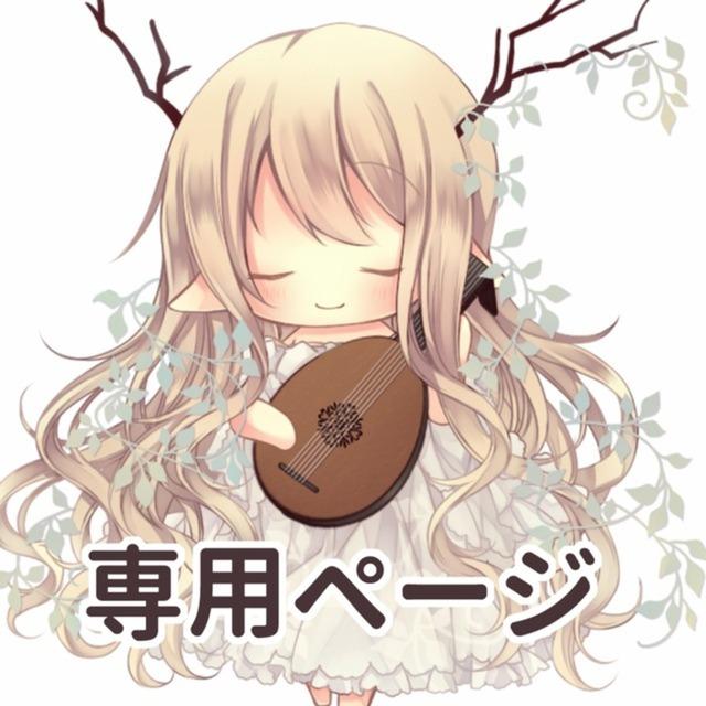 きょ→か様専用ページ
