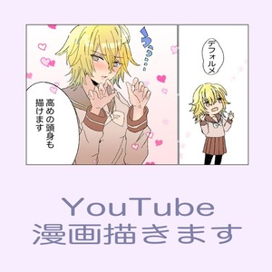 YouTube漫画作画いたします 期間限定1枚500円!