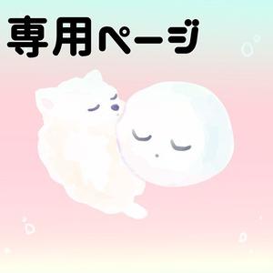 霧崎雀様専用ページ