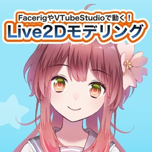 Live2Dモデリング