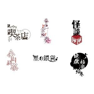 ロゴ制作<おまかせ制作>