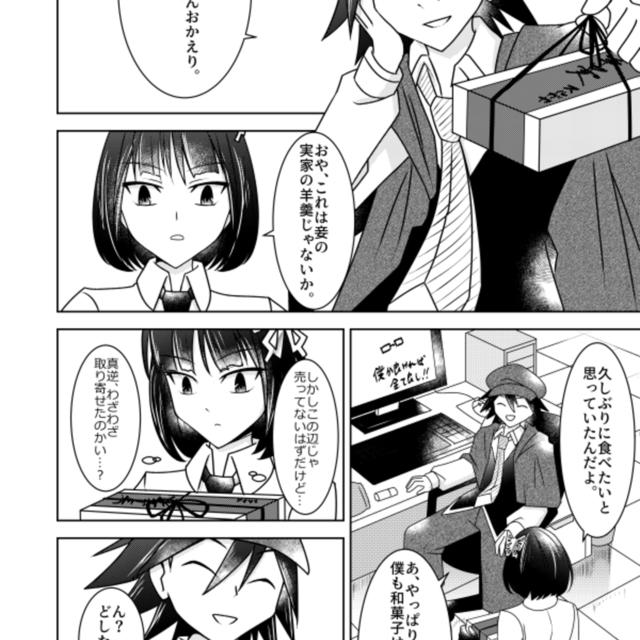 モノクロ漫画制作