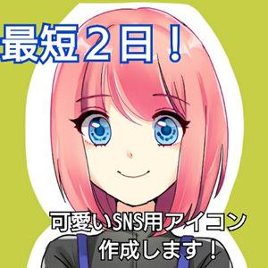キュートな女の子のSNSアイコン作成します 版権、オリジナルどちらもOK!