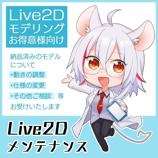 【お得意様向け】Live2Dメンテナンス
