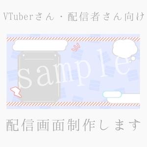 VTuber・配信者さんの配信画面制作します!