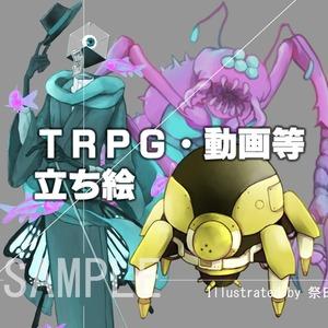 ゲーム・TRPG人外立ち絵