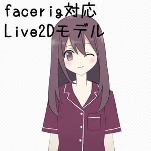 facerig対応Live2Dモデル